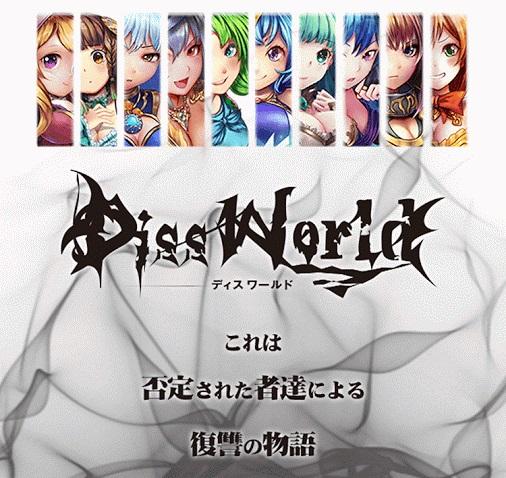 DissWorld - ディスワールド