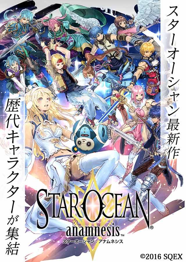 star-ocean