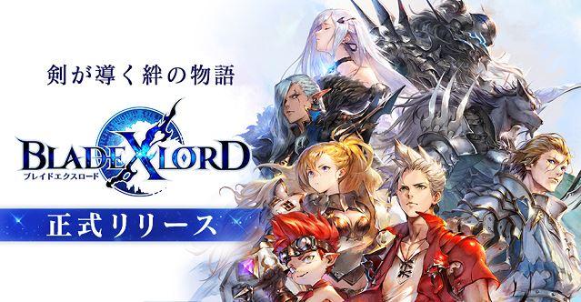 『ブレイドエクスロード』早貸久敏が監督を務める新作RPG