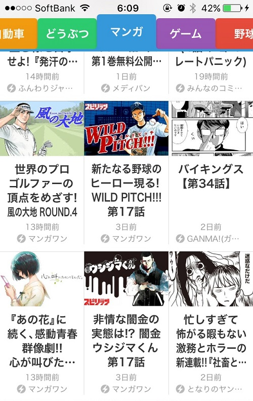 smart-news-manga