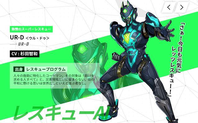 UR-D(CV:杉田智和)