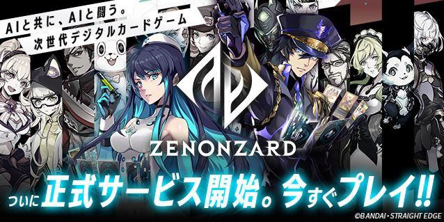 ゼノンザード(ZENONZARD)