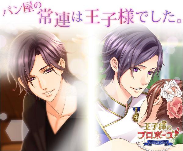 王子様のプロポーズ Eternal Kiss|胸きゅん恋愛シミュレーション