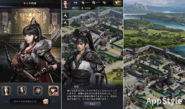 三国覇王戦記|実際にプレイして遊んだゲーム画像