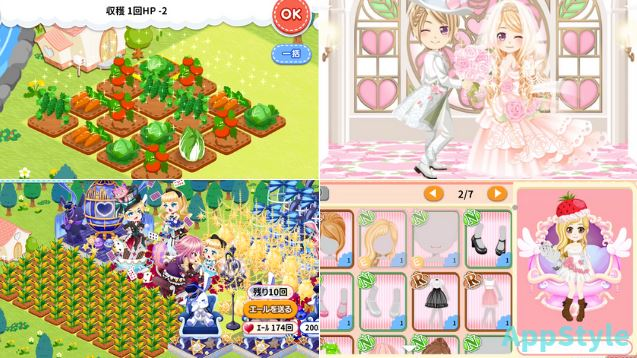 農園婚活|実際にプレイしたゲーム画像