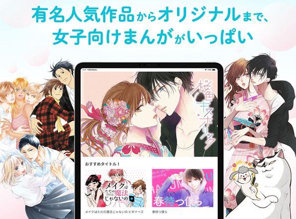 パルシィ - オススメの名作マンガから人気オリジナルコミックまで無料で読める!