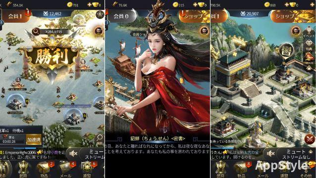 天地の如く~激乱の三国志~|実際にプレイしたゲーム画像