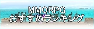 MMORPGおすすめランキング
