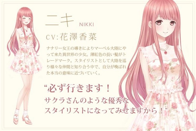 ニキ:花澤香菜