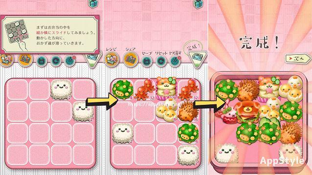 もふもふ!お弁当パズルのゲームプレイ画像