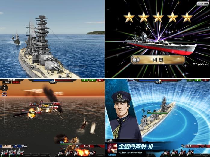 蒼焔の艦隊|プレイ画像