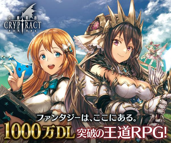 王道RPG「幻獣契約クリプトラクト」