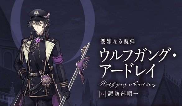 ウルフガング(CV:諏訪部順一)