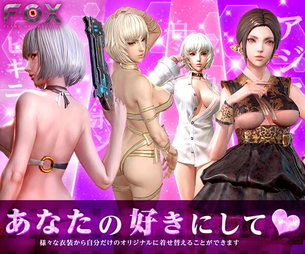FOX|セクシーな衣装で遊べるアクションRPG