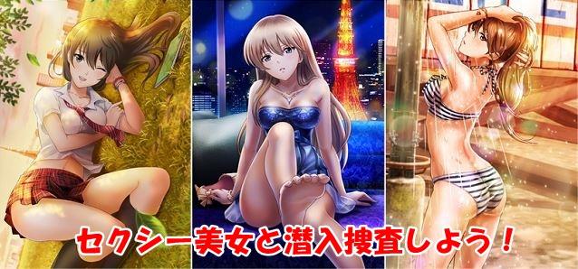 六本木サディスティックナイト|セクシー美女と潜入捜査しよう!