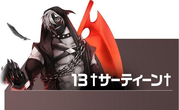 13サーティーン|(CV:小野大輔)