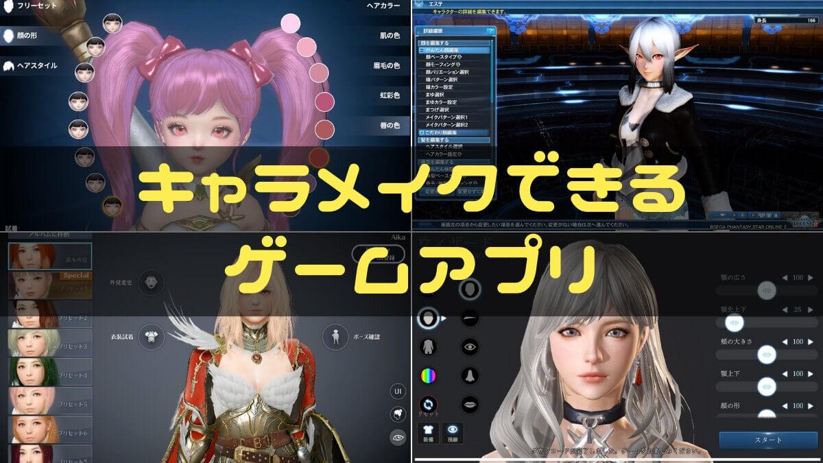 キャラメイクできるゲームアプリ