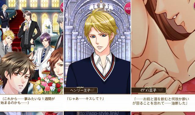 新 王子様のプロポーズ Eternal Kiss|実際遊んだプレイ画像