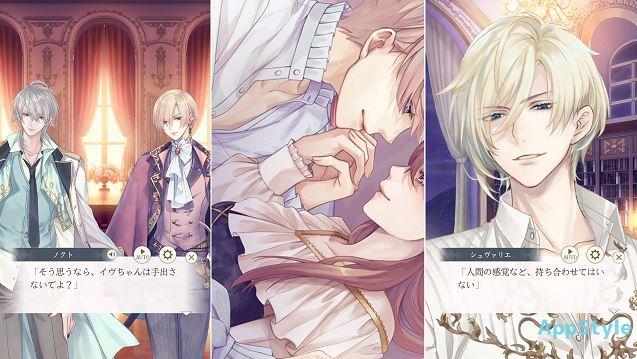 イケメン王子 美女と野獣の最後の恋|ゲームプレイ画像