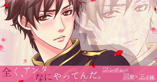 新 王子様のプロポーズ Eternal Kiss