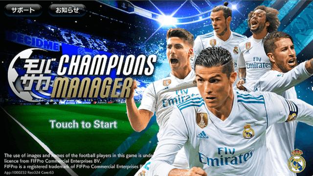 モバサカ|チャンピオンシップマネジャー