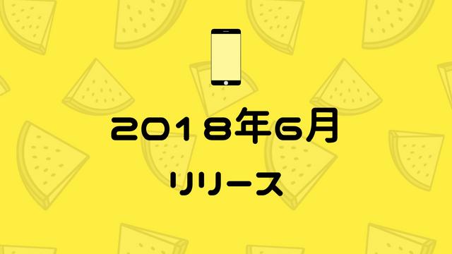 2018年6月リリース新作アプリ