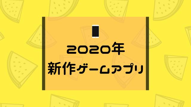 2020年 新作ゲームアプリ
