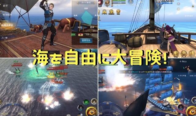 大航海ユートピア|海を自由に大冒険!