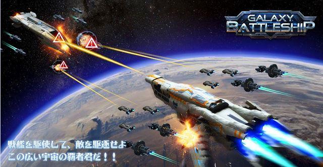 銀河戦艦ギャラクシーバトルシップ