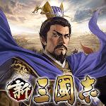 新三國志のアイコン