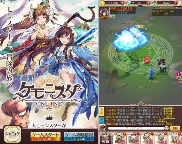 ケモニスタオンラインのゲーム画面