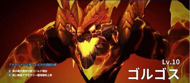 グランドチェイス|次元怪獣