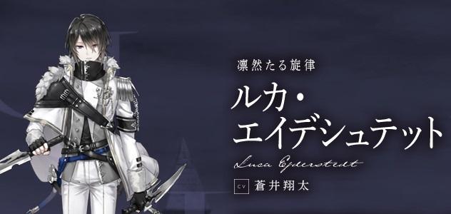 ルカ・エイデシュテット(CV:蒼井翔太)