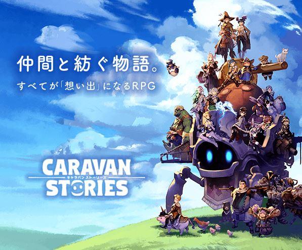 キャラバンストーリーズ|美麗3Dグラフィックで描かれるファンタジーRPG