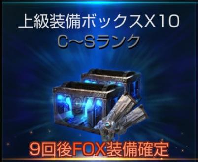 FOX|上級装備ボックス×10