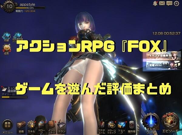 アクションRPG「FOX」ゲームを遊んだ評価まとめ