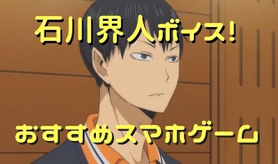 石川界人ボイス!おすすめスマホゲーム