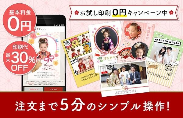 写真年賀状2019アプリ ノハナ