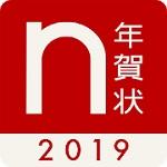写真年賀状2019アプリ ノハナのアイコン