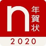 「ノハナ年賀状2020」のアイコン
