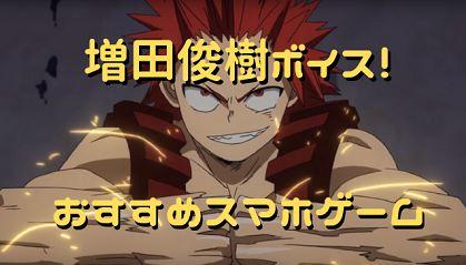 増田俊樹ボイスが聞けるおすすめスマホゲーム