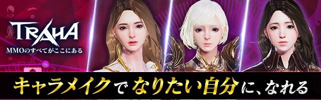 TRAHA|自由なキャラメイクができるMMORPG