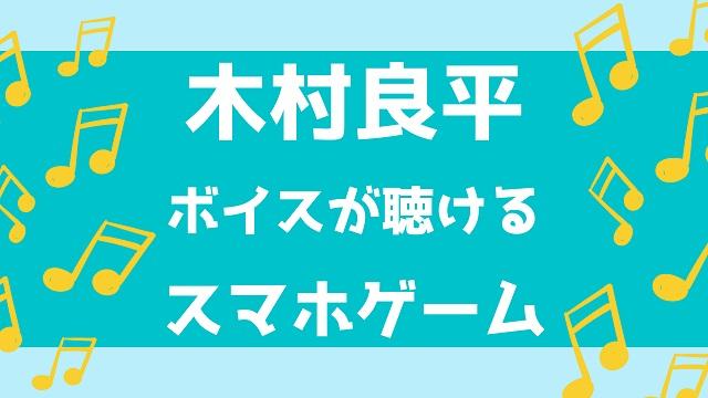 木村良平ボイスが聴けるスマホゲーム