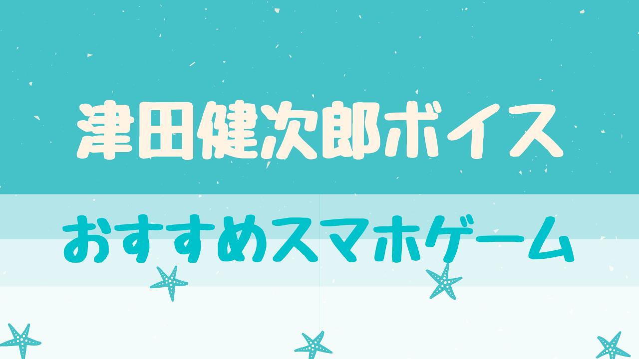 津田健次郎さんのボイスが聴ける!おすすめスマホゲーム