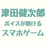 津田健次郎ボイスが聴けるスマホゲーム